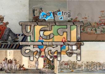 Patna Kalam